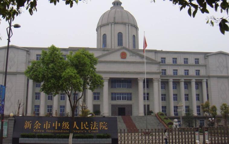 新余市法院