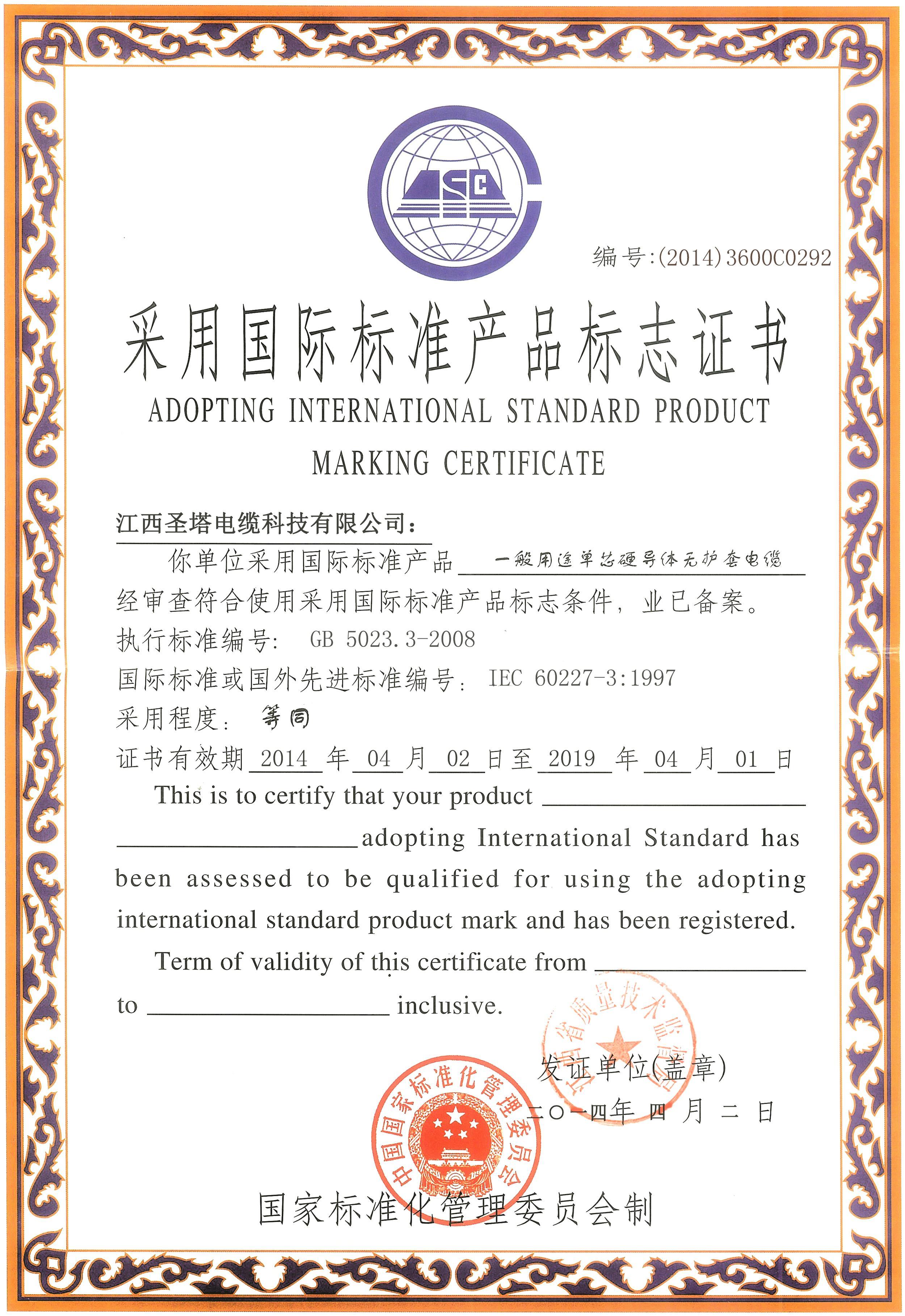 国际标准产物标识证书