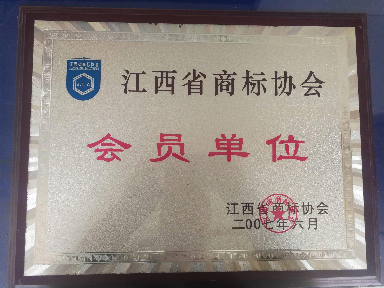 江西省商标协会会员单位
