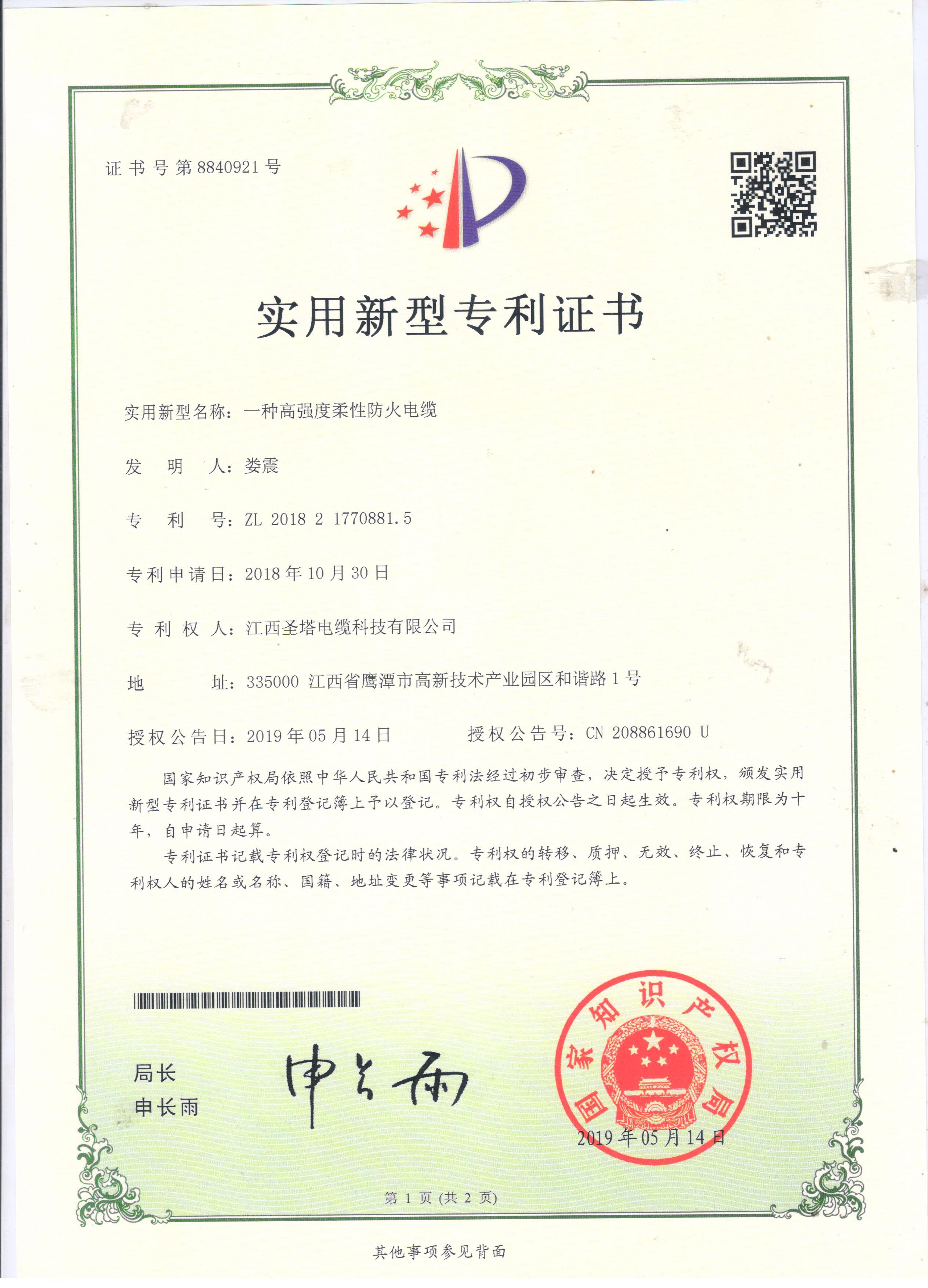高强度柔性防火电缆专利