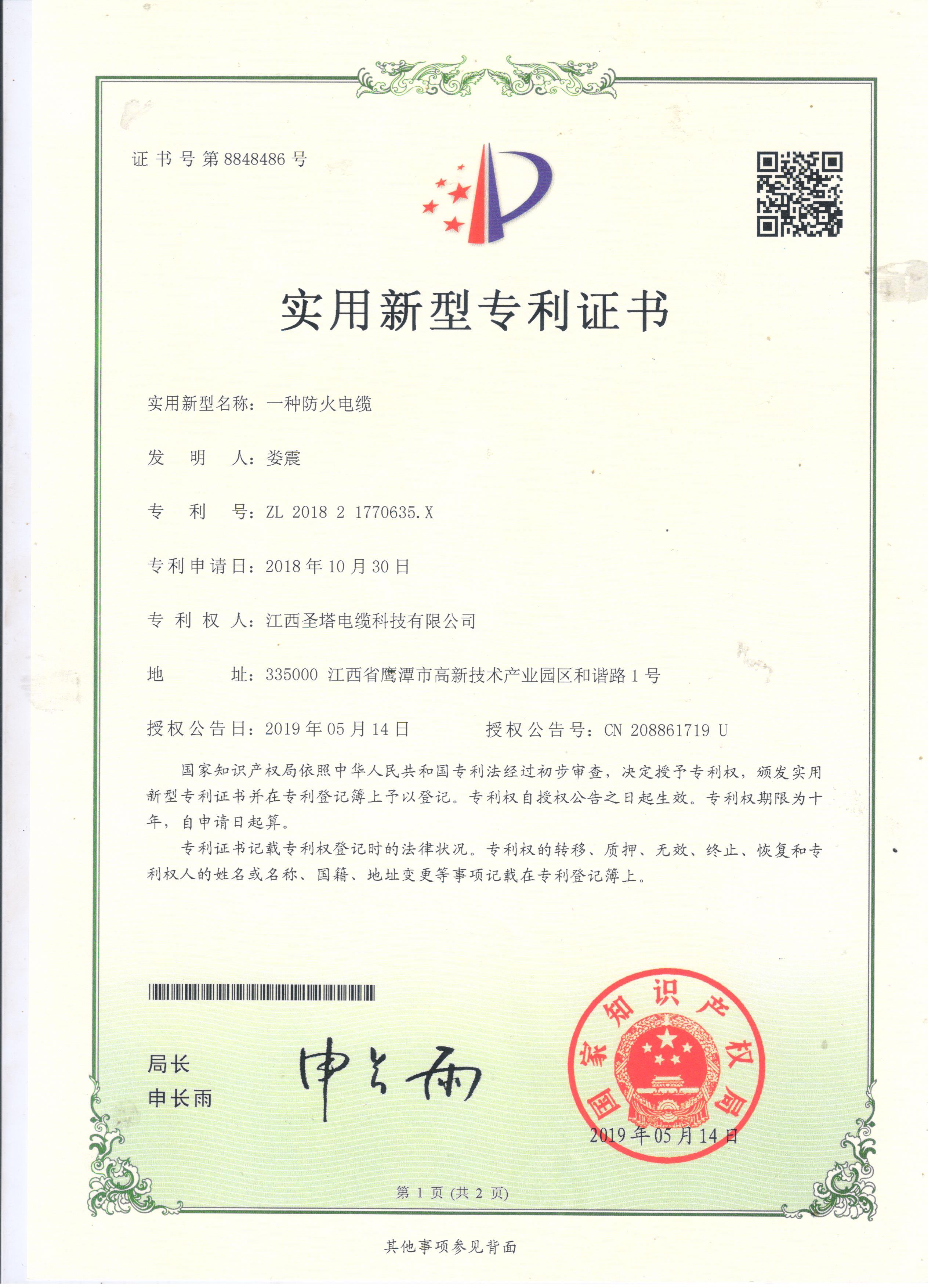 防火电缆专利