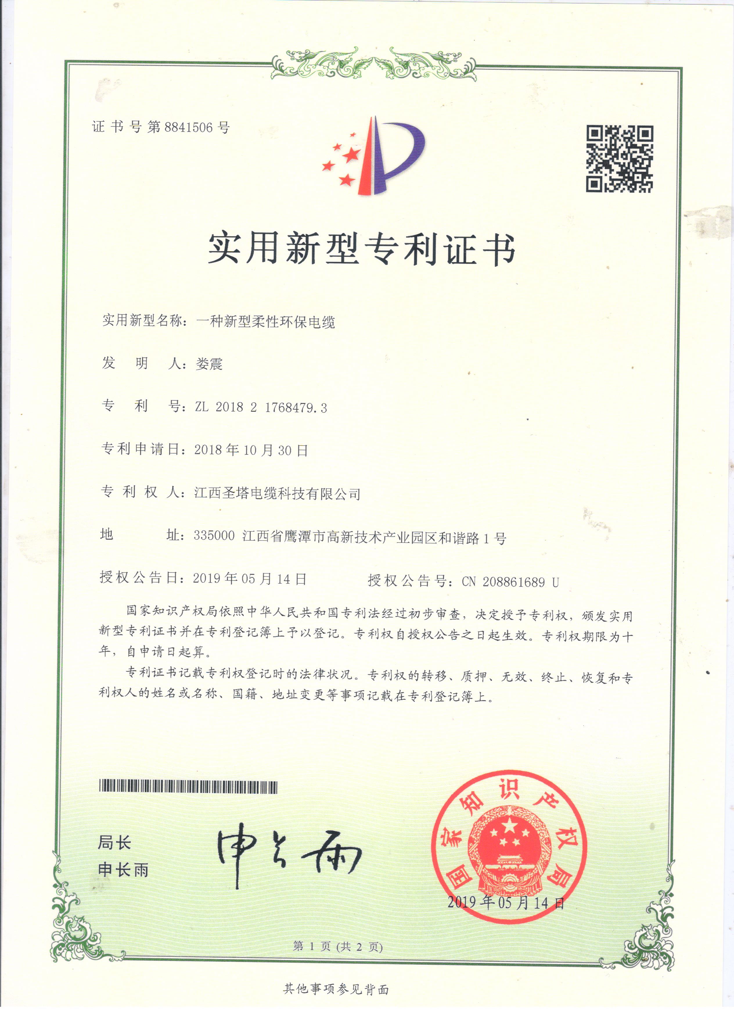 新型柔性环保电缆专利