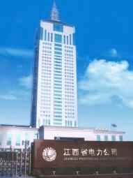 江西省电力总公司