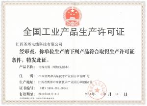 工业许可证