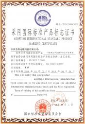 国际标准产品标识证书