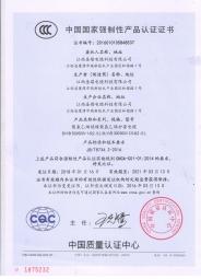 CCC强迫认证