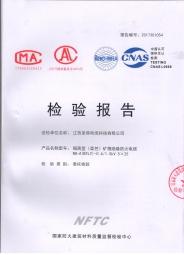 防火电缆检测陈述NG-A