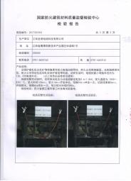 防火电缆检测陈述YTTW