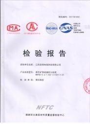 防火电缆检测陈述BBTRZ