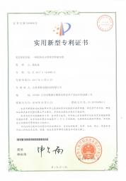 抗拉防火型多芯控制电缆专利