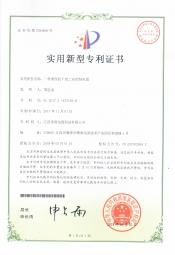 柔性抗干扰工业控制电缆专利