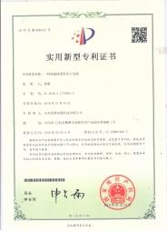 高强度柔性防火betvlctor伟德国际专利