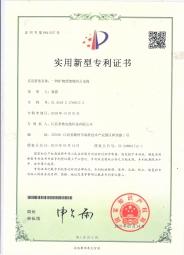 矿物质绝缘防火betvlctor伟德国际专利