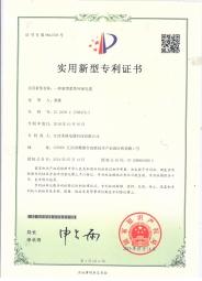 新型柔性环保betvlctor伟德国际专利