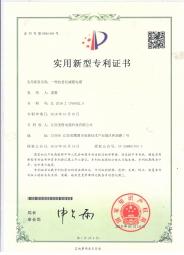 抗老化减震betvlctor伟德国际专利