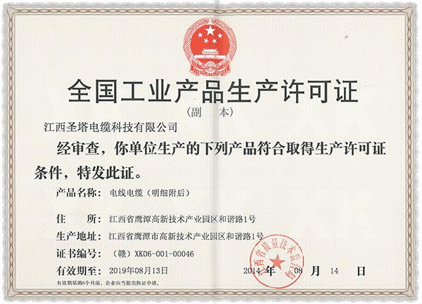 产业许可证