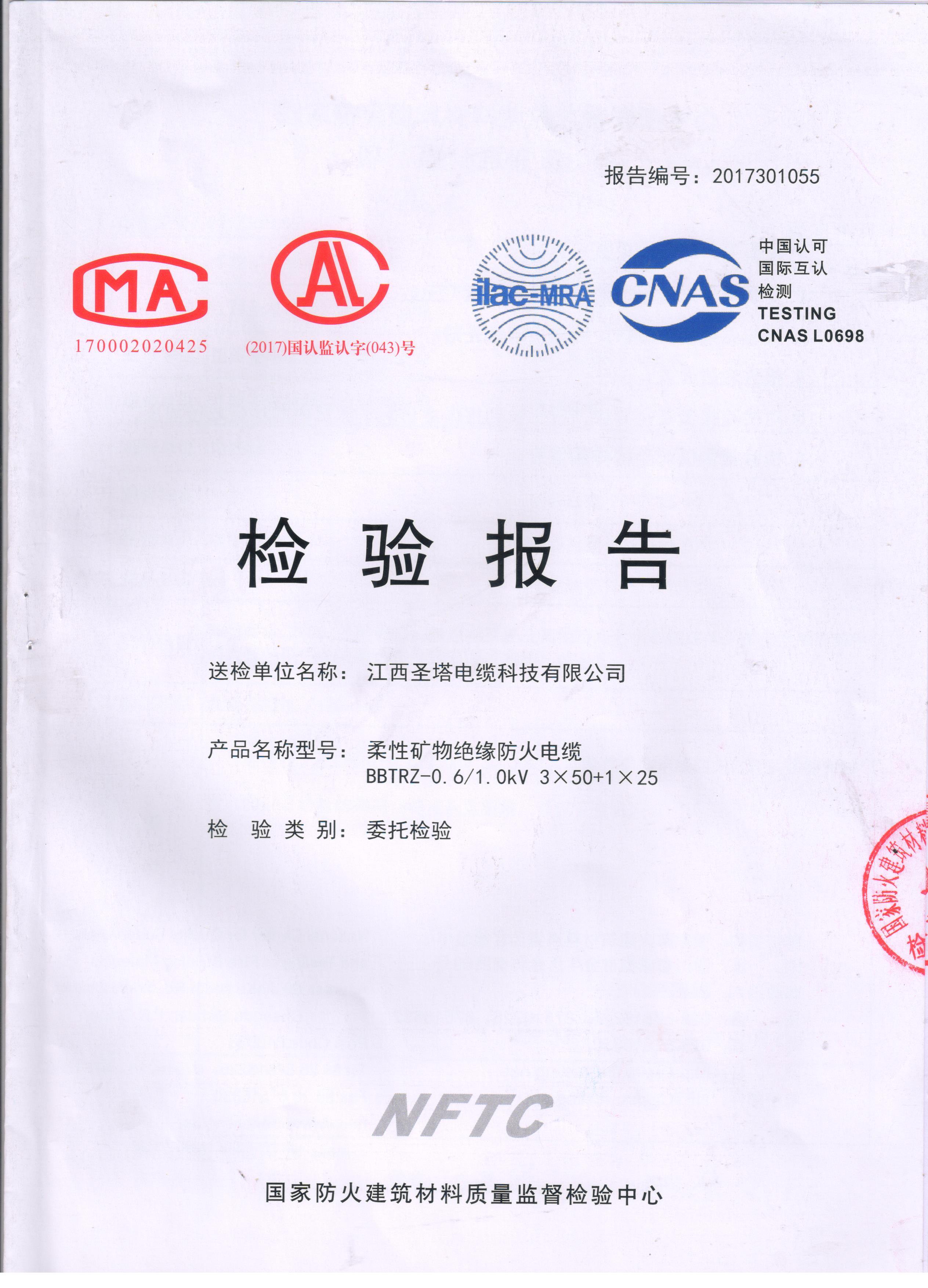 防火电缆检测报告BBTRZ