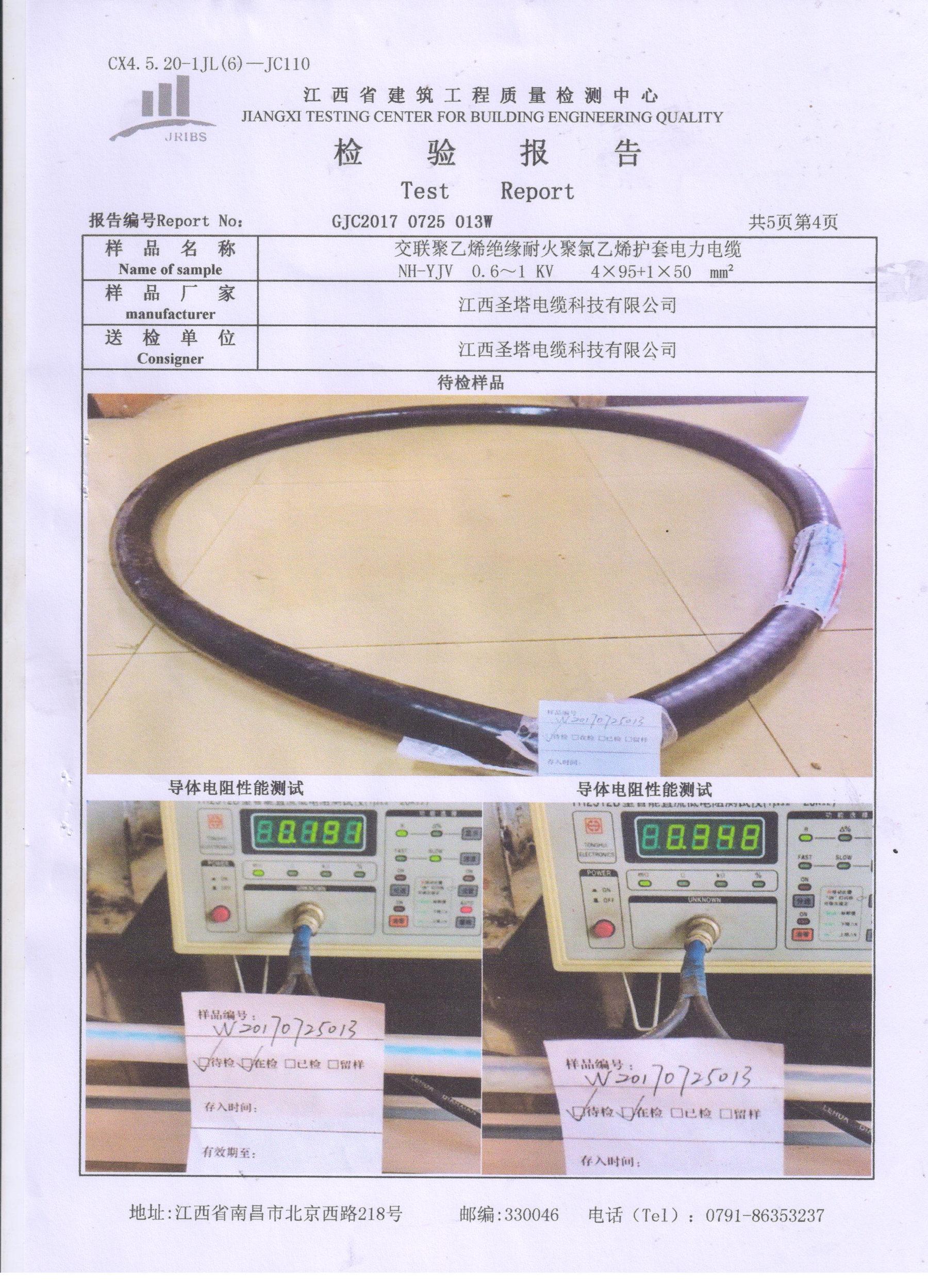 耐火电缆检测陈述