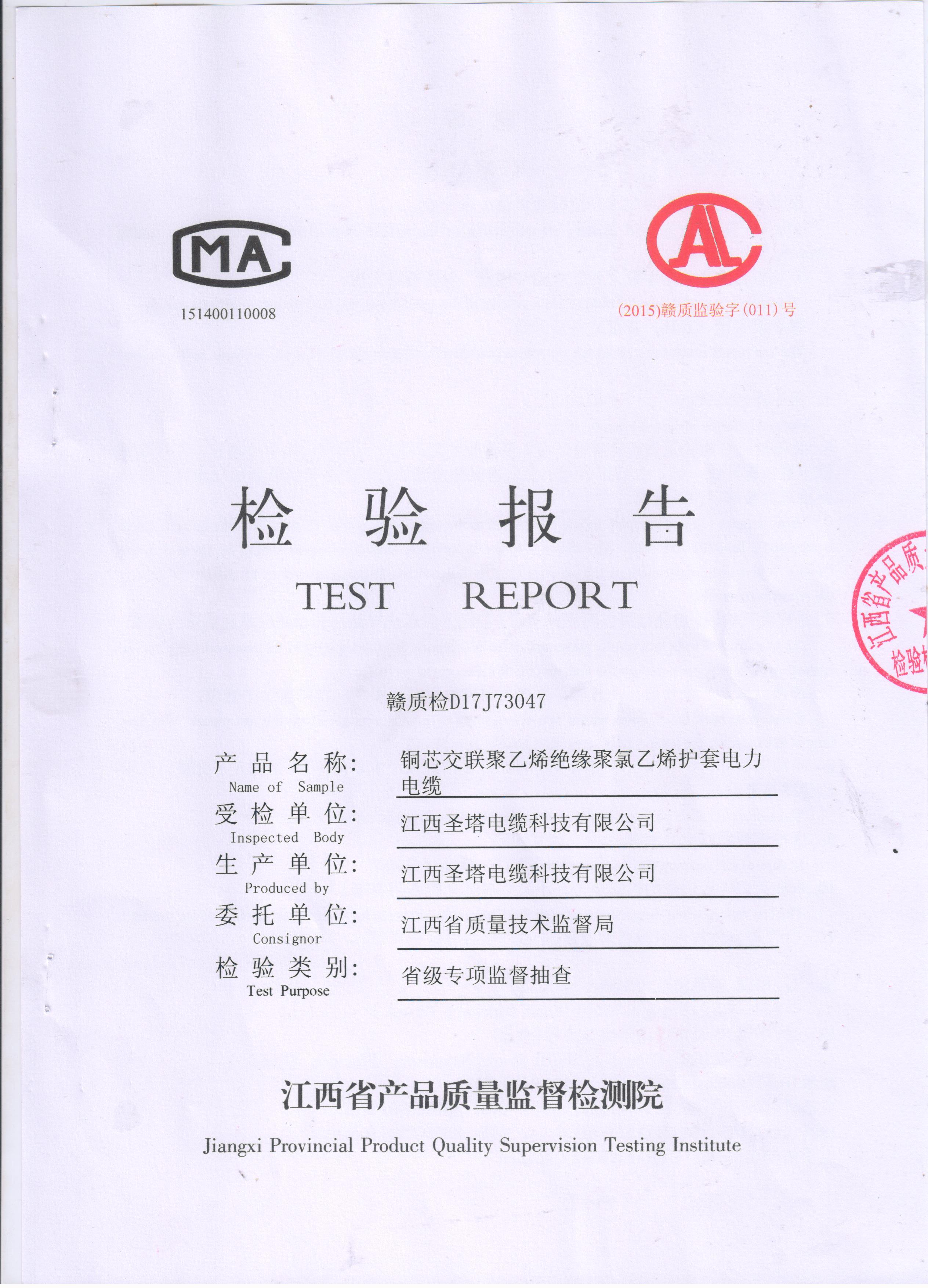 电力电缆检测报告