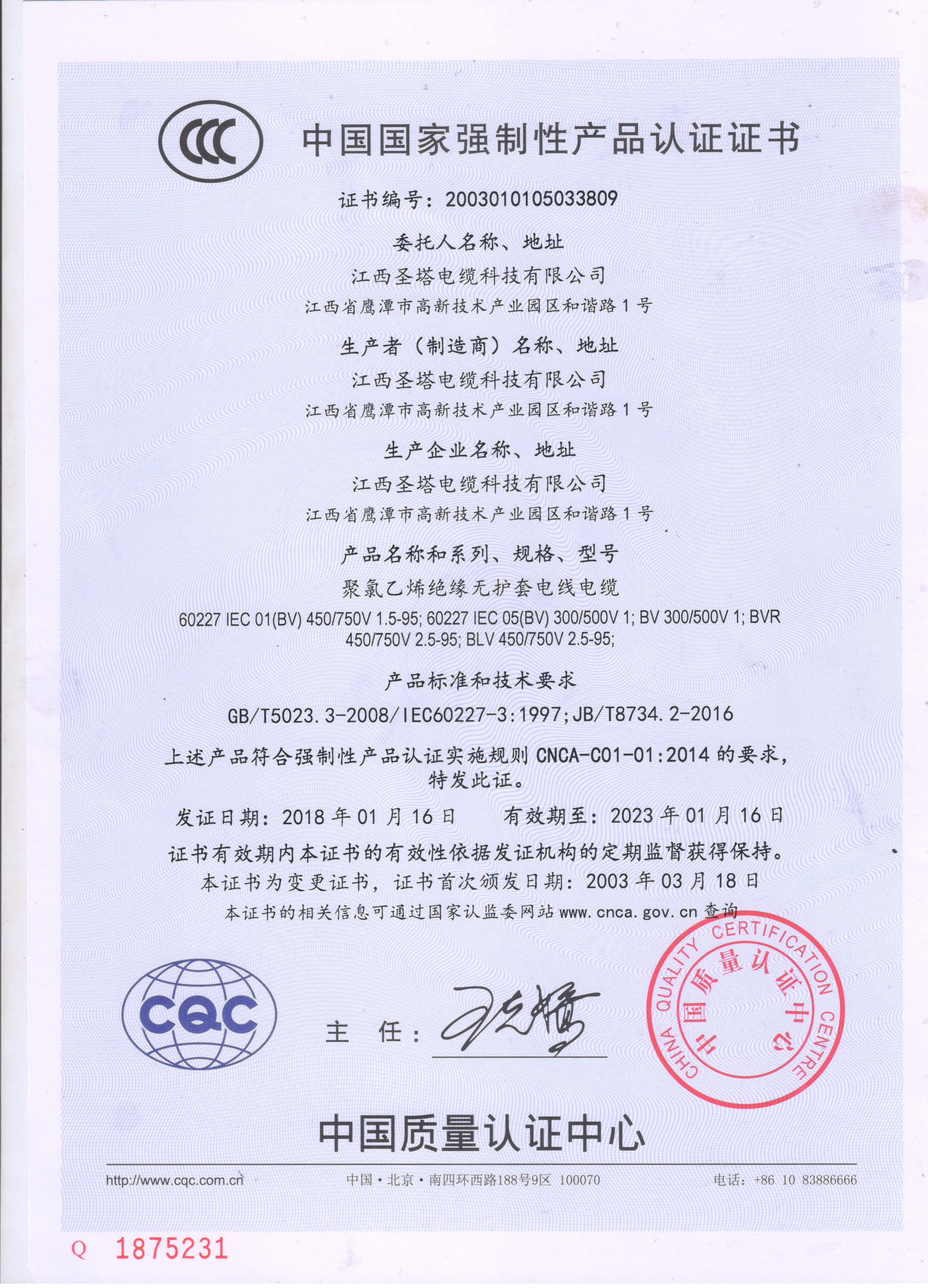 CCC认证BV 001(新).jpg
