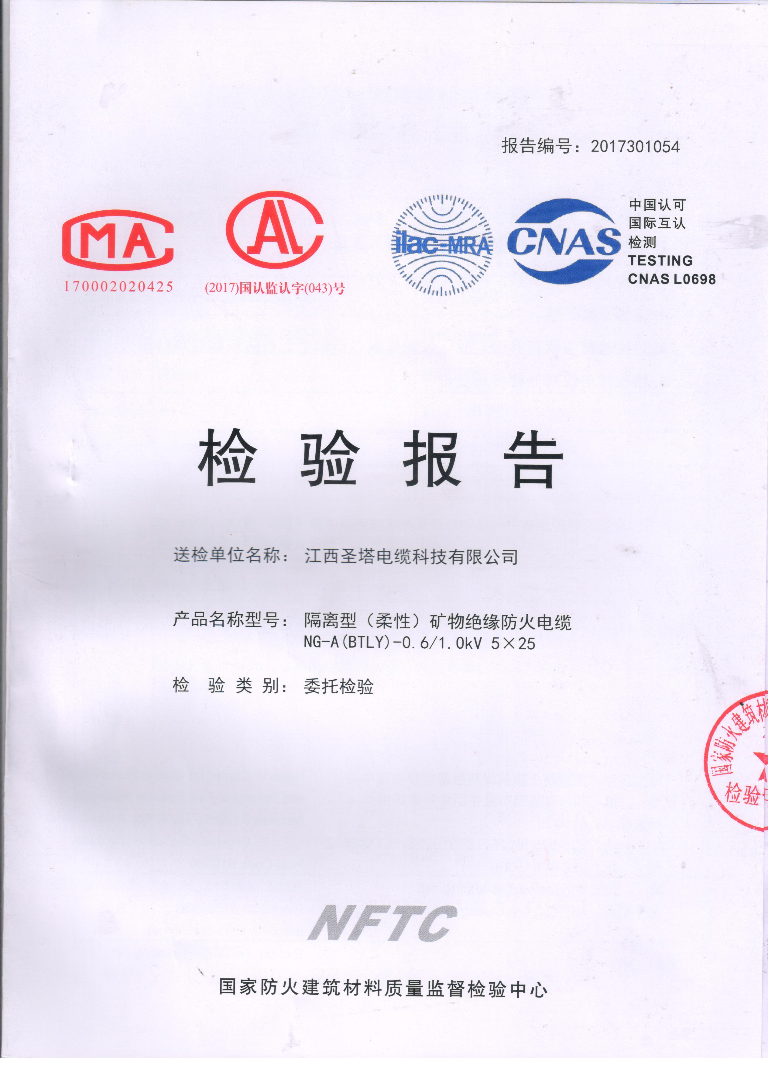 NG-A(BTLY)检测陈述1 001.jpg