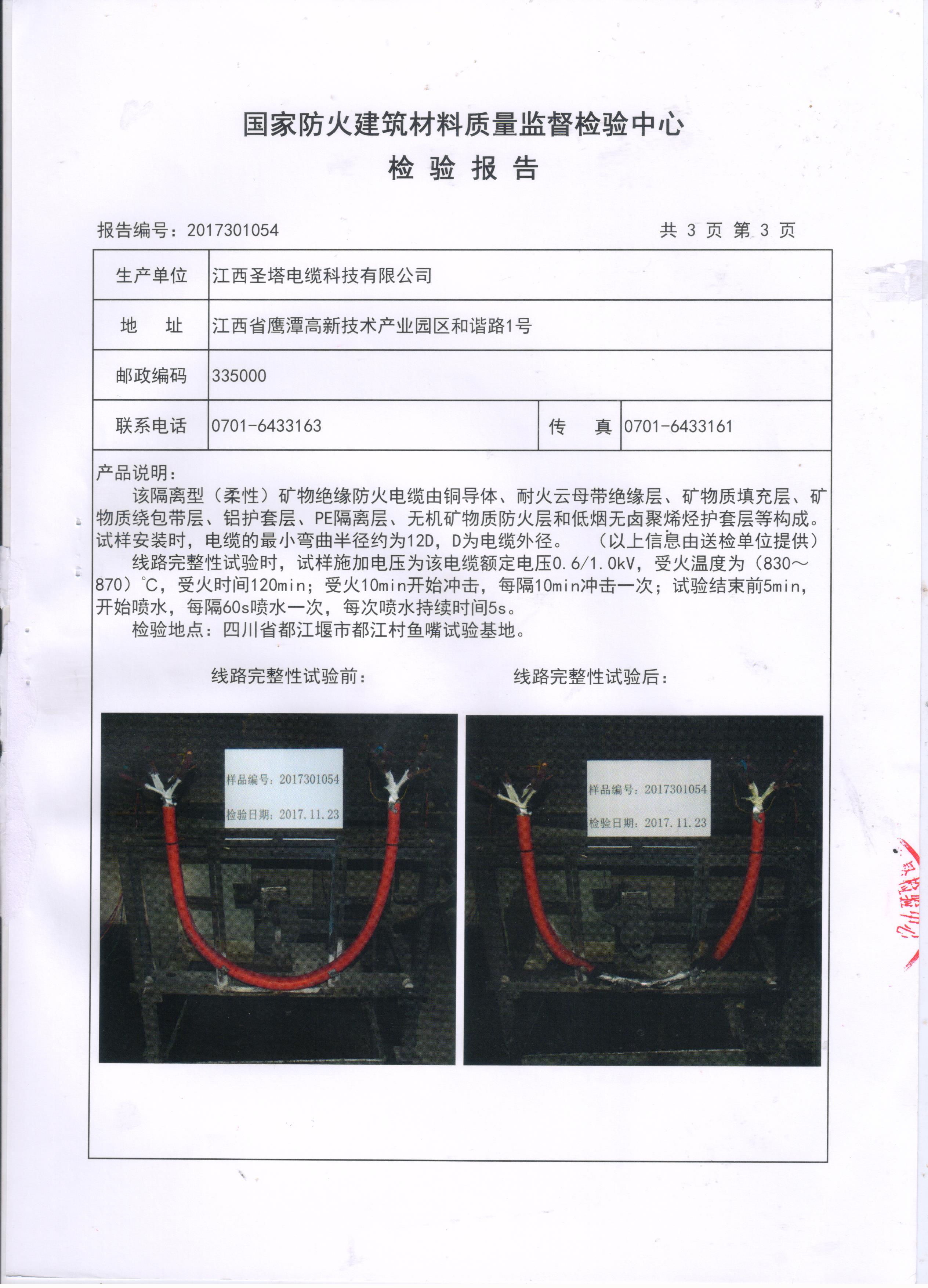 NG-A(BTLY)检测陈述4 001.jpg