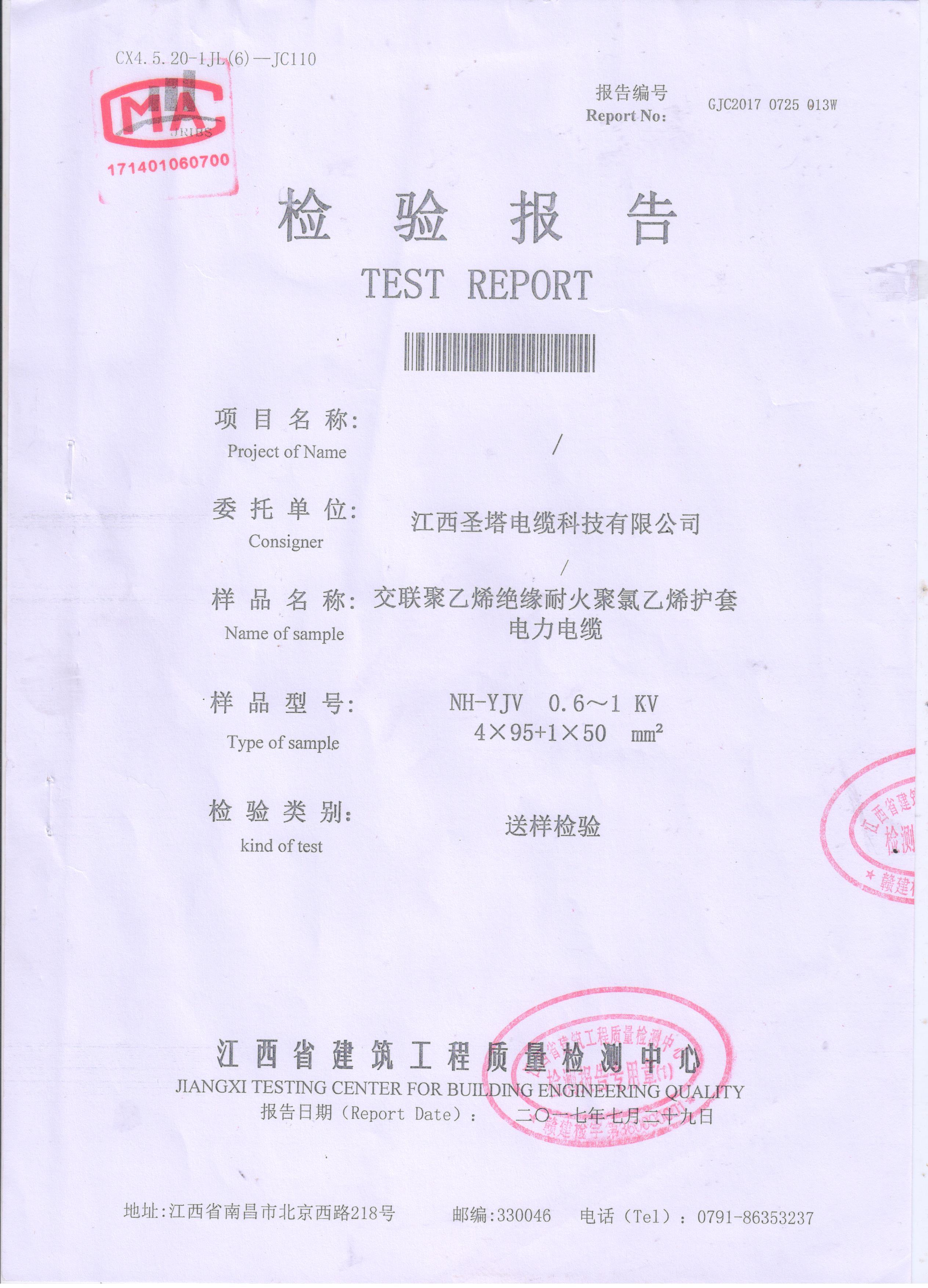NH-YJV-3X95+2X50检测报告1 001.jpg