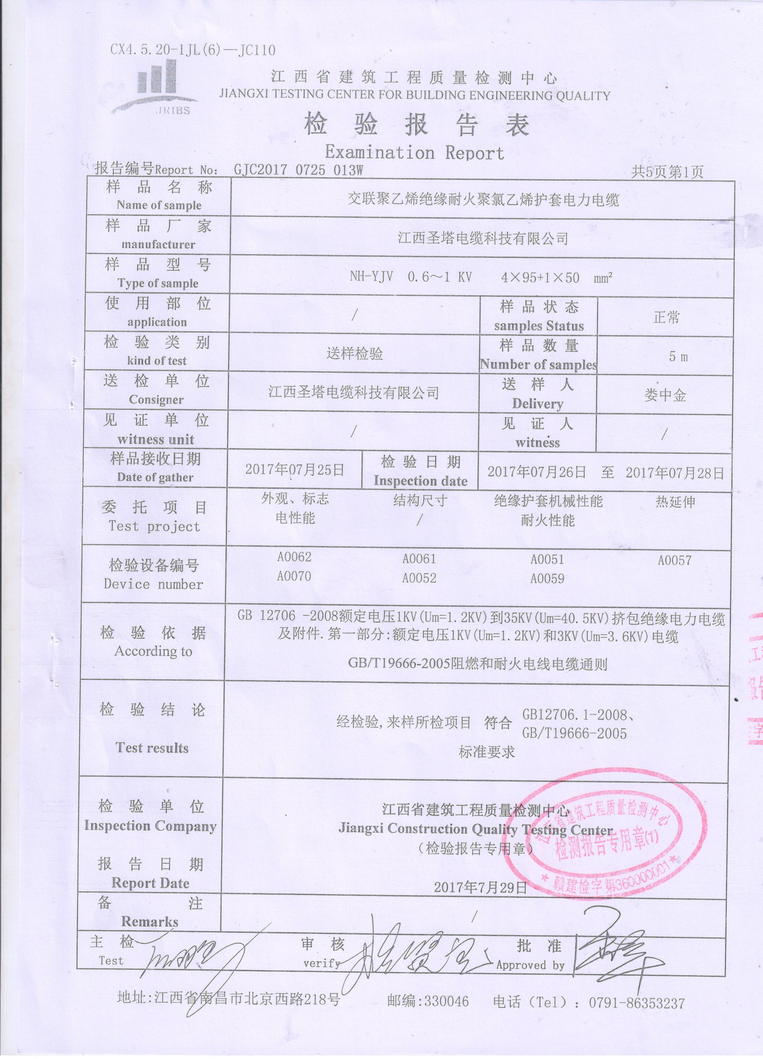 NH-YJV-3X95+2X50检测陈述2 001.jpg