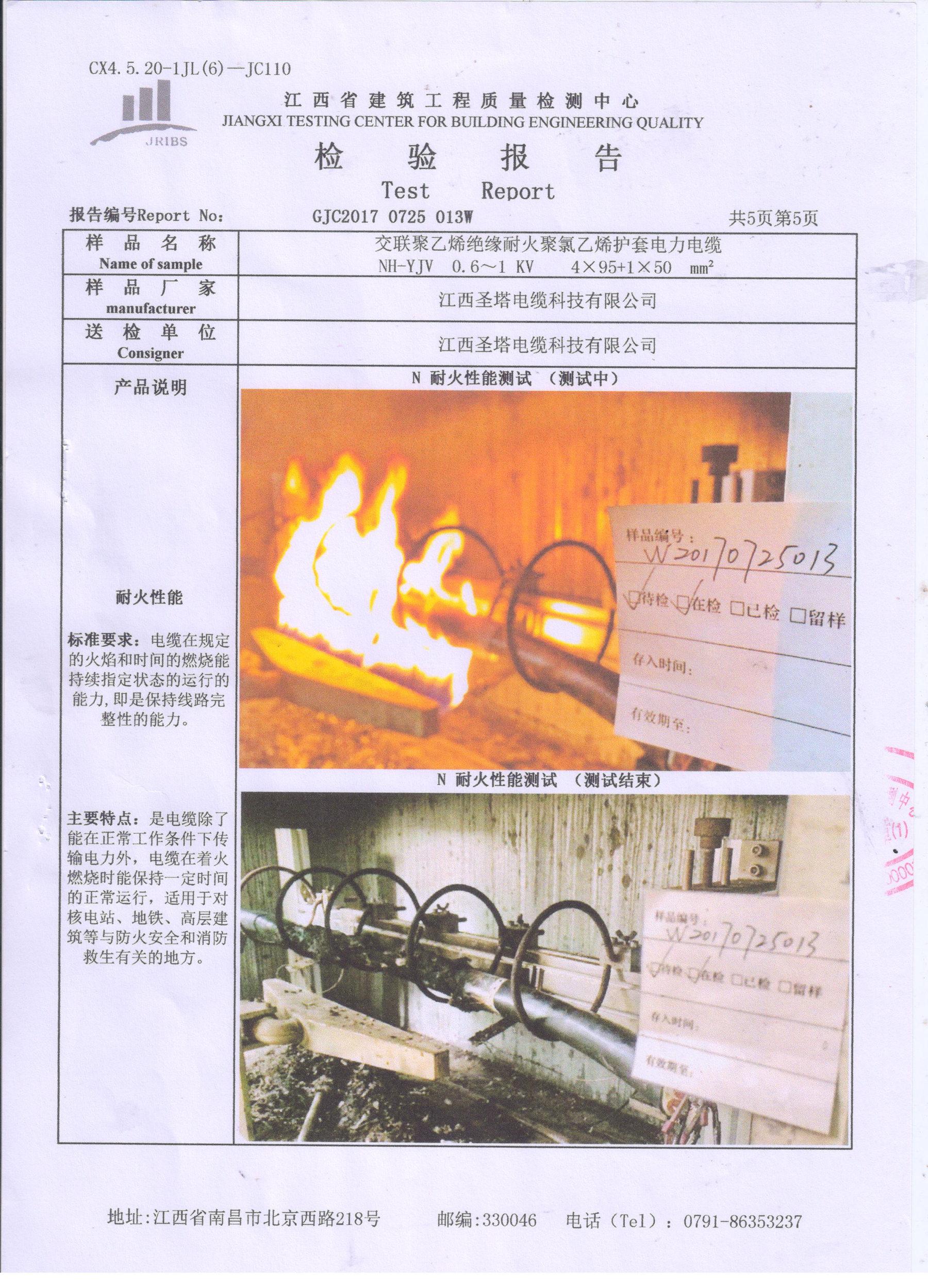 NH-YJV-3X95+2X50检测报告6 001.jpg